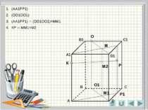 О Р К Р1 О1 М М1 М2 S Точка S належить шуканому перерізу (АА1РР1) (DD1ОО1) (А...