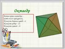 Додекаедр – об'ємна геометрична фігура, складена з дванадцяти правильних п'ят...