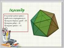 Утворення перерізу Переріз многогранника – перетин многогранника січною площи...