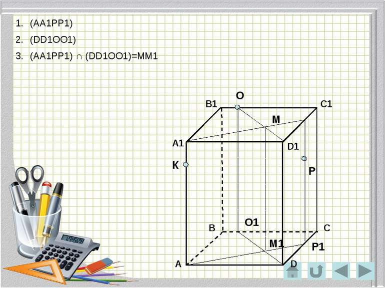 О Р К Р1 О1 (АА1РР1) (DD1ОО1) (АА1РР1) ∩ (DD1ОО1)=ММ1 КР ∩ ММ1=М2 М М1 М2