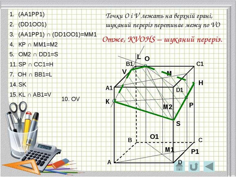 Практичне значення перерізів Перерізи найчастіше застосовують для того, щоб п...