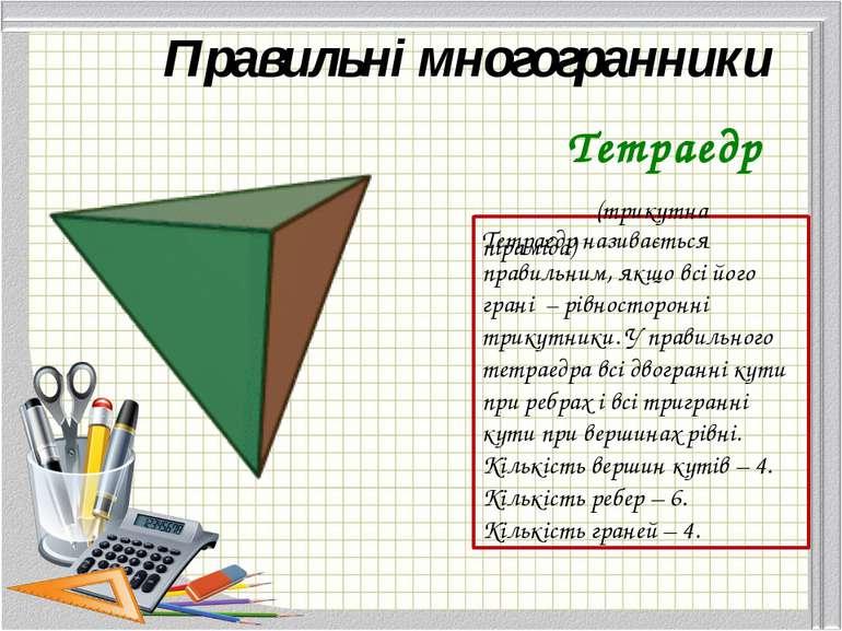 Куб Кубабогексаедр– правильний багатогранник, кожна грань якого є квадрато...