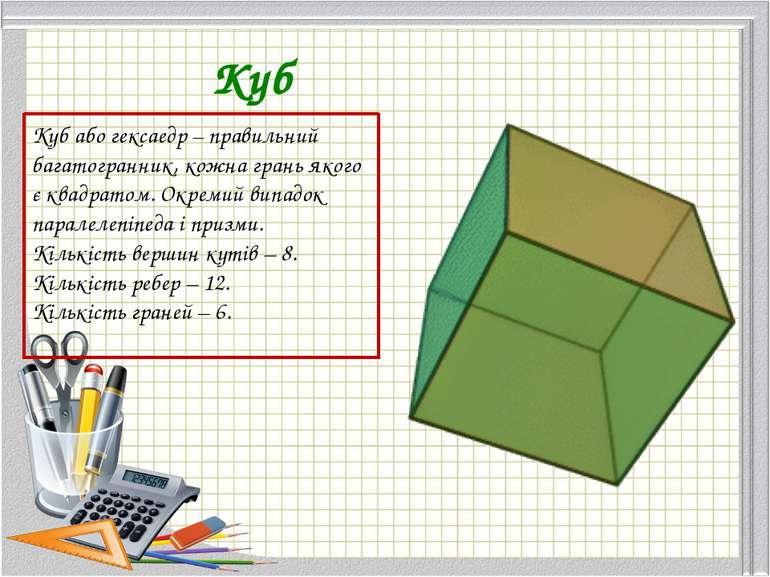 Октаедр  Кожна грань октаедру – правильний трикутник. Кількість вершин кутів...