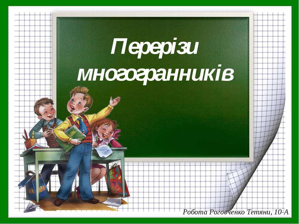 Перерізи многогранників Робота Роговченко Тетяни, 10-А