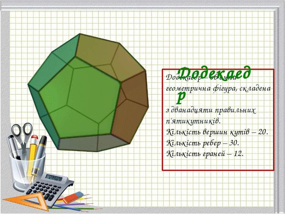 В ікосаедрі кожна грань є правильним трикутником. Кількість вершин кутів – 20...