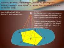 Довести, що якщо точка рівновіддалена від усіх вершин многокутника, то вона п...