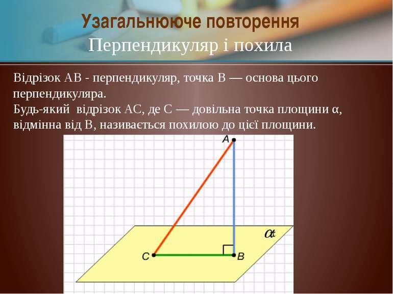 Відрізок АВ - перпендикуляр, точка В — основа цього перпендикуляра. Будь-який...