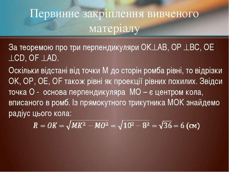 Первинне закріплення вивченого матеріалу За теоремою про три перпендикуляри О...