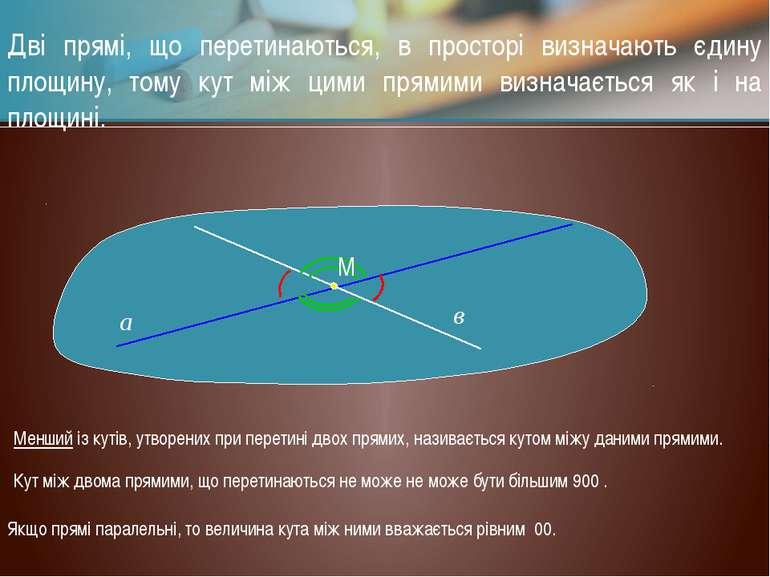 Дві прямі, що перетинаються, в просторі визначають єдину площину, тому кут мі...