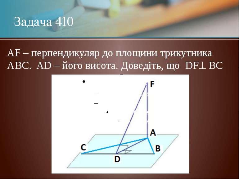 Задача 410 AF – перпендикуляр до площини трикутника АВС. AD – його висота. До...