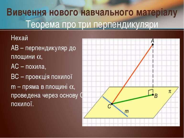 Нехай АВ – перпендикуляр до площини , АС – похила, ВС – проекція похилої m – ...