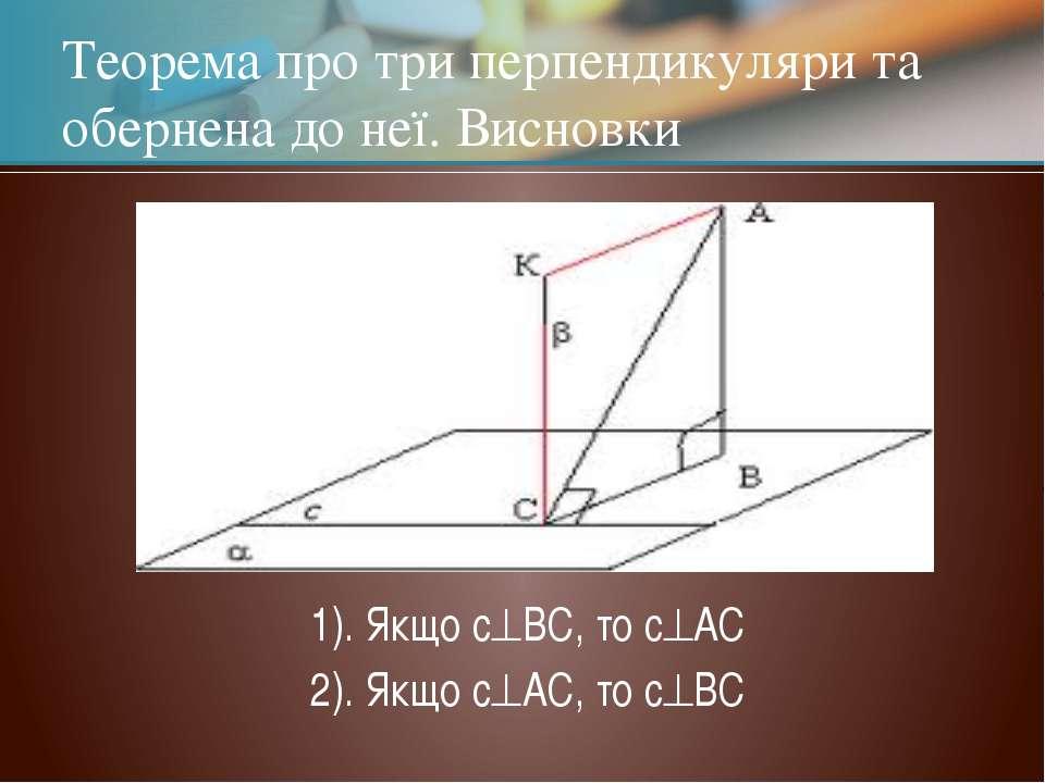 Теорема про три перпендикуляри та обернена до неї. Висновки 1). Якщо с ВС, то...
