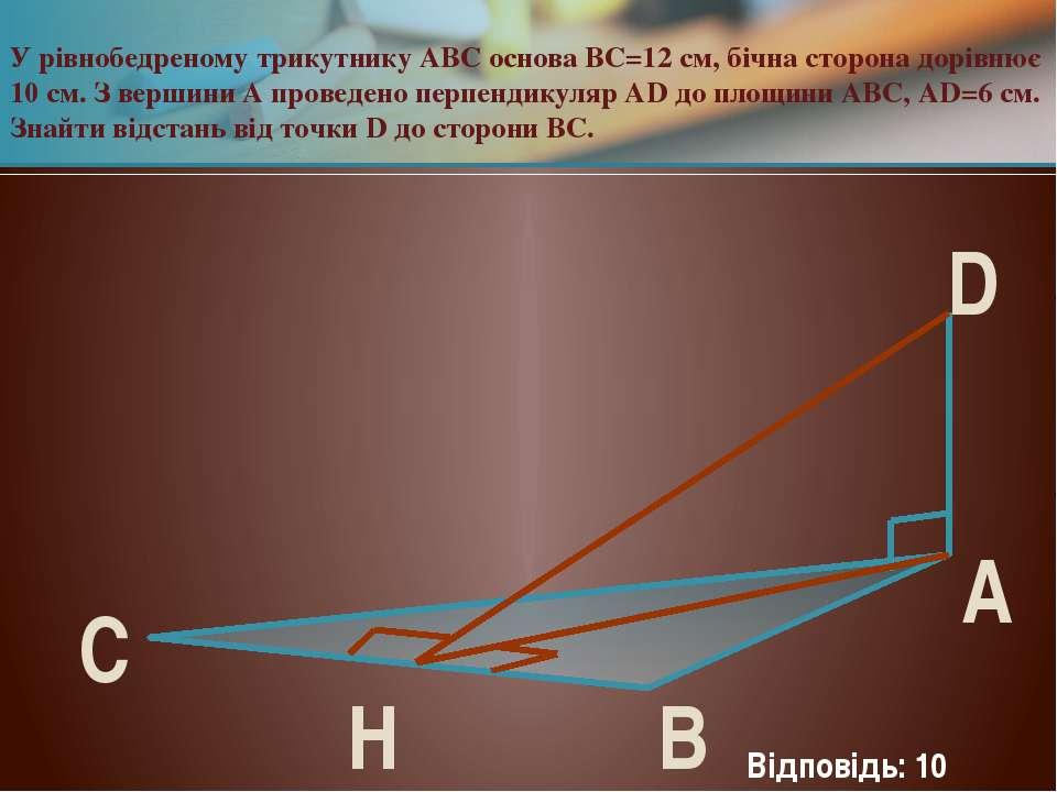 У рівнобедреному трикутнику АВС основа ВС=12 см, бічна сторона дорівнює 10 см...