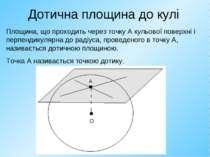 Дотична площина до кулі Площина, що проходить через точку А кульової поверхні...
