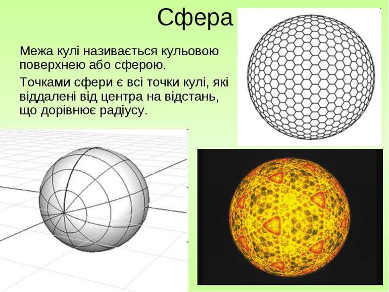 Сфера Межа кулі називається кульовою поверхнею або сферою. Точками сфери є вс...