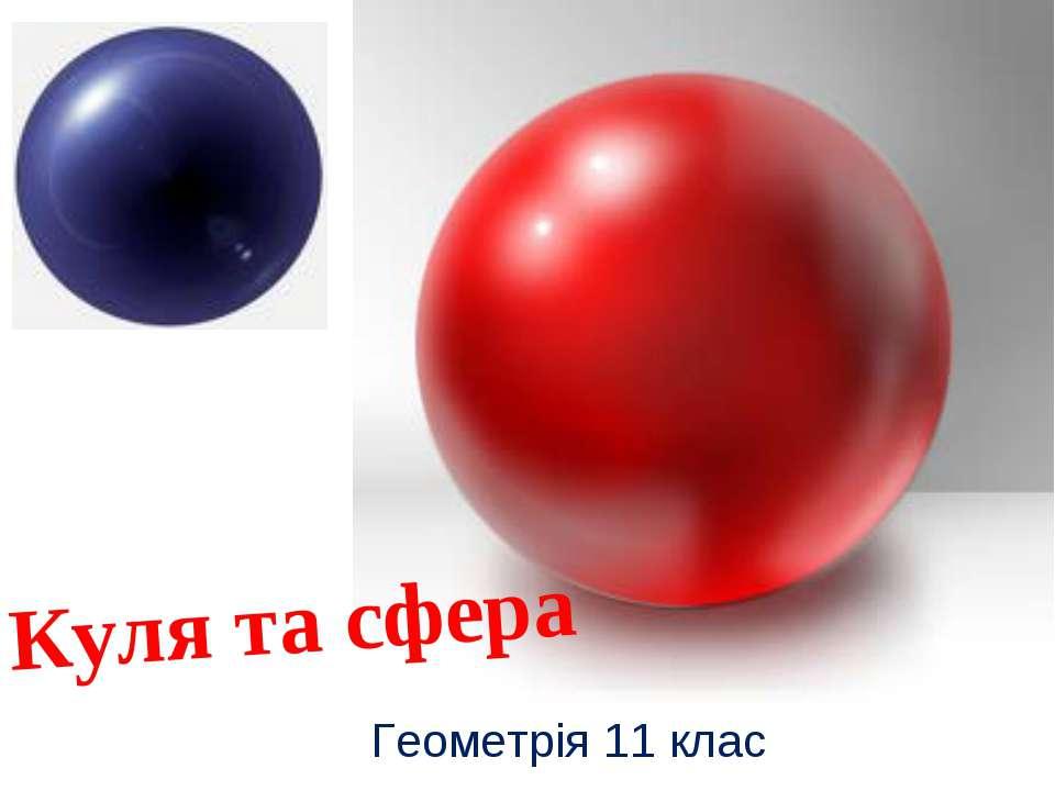 Геометрія 11 клас Куля та сфера