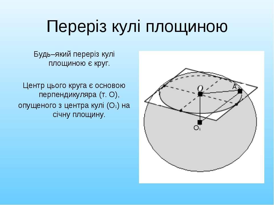Переріз кулі площиною Будь–який переріз кулі площиною є круг. Центр цього кру...