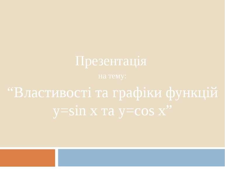 """Презентація на тему: """"Властивості та графіки функцій y=sin x та y=cos x"""""""