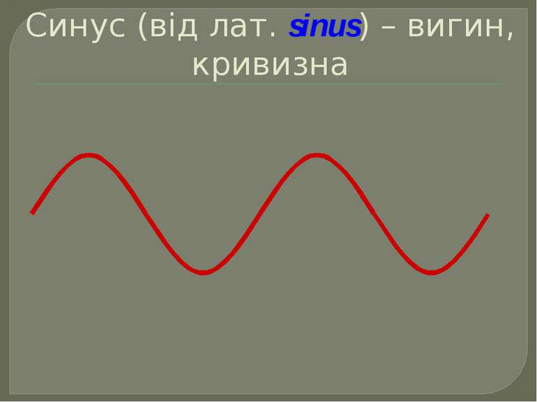 Синус (від лат. sinus) – вигин, кривизна