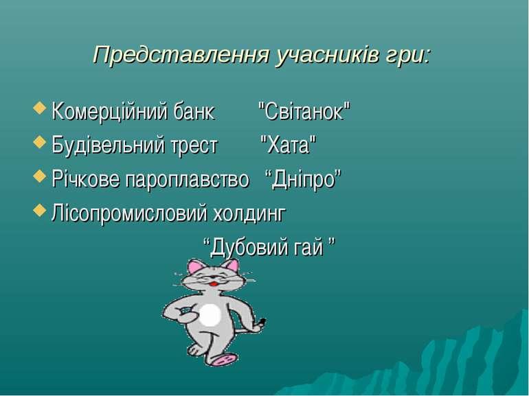 """Представлення учасників гри: Комерційний банк """"Світанок"""" Будівельний трест """"Х..."""