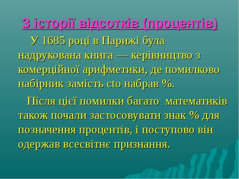 З історії відсотків (процентів) У 1685 році в Парижі була надрукована книга —...