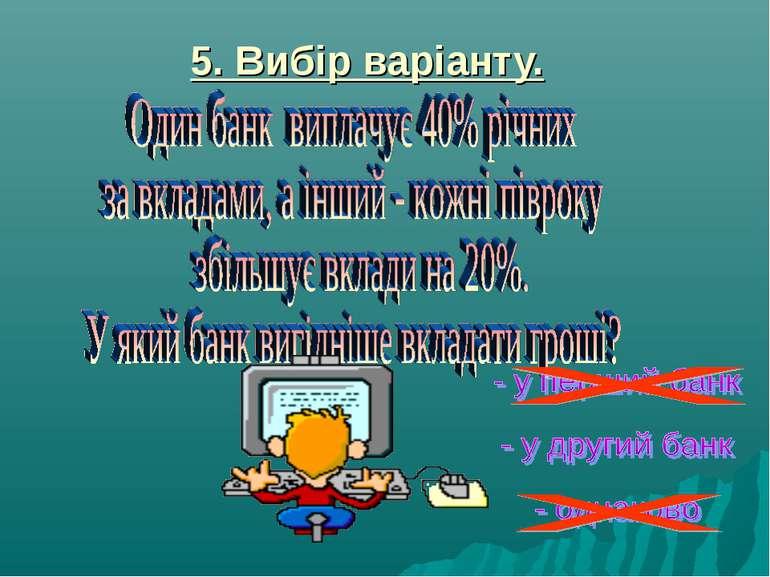 5. Вибір варіанту.