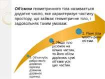 Об'ємом геометричного тіла називається додатне число, яке характеризує частин...