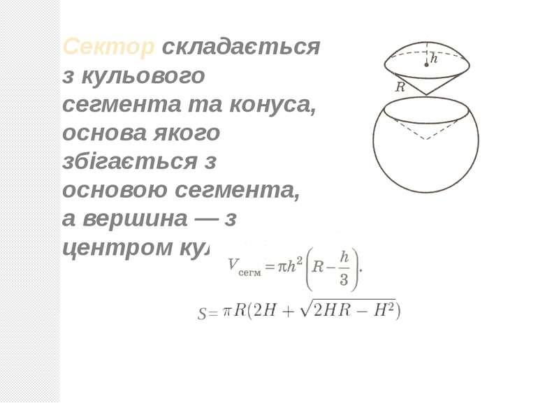 Сектор складається з кульового сегмента таконуса, основа якого збігається з ...
