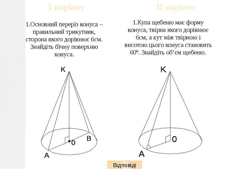1.Основний переріз конуса – правильний трикутник, сторона якого дорівнює 6см....