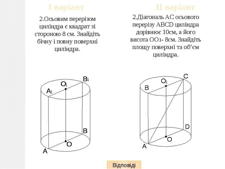 2.Діагональ AC осьового перерізу ABCD циліндра дорівнює 10см, а його висота О...