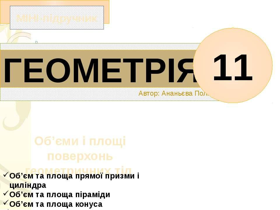 Автор: Ананьєва Поліна ГЕОМЕТРІЯ 11 Об'єми і площі поверхонь геометричних тіл...