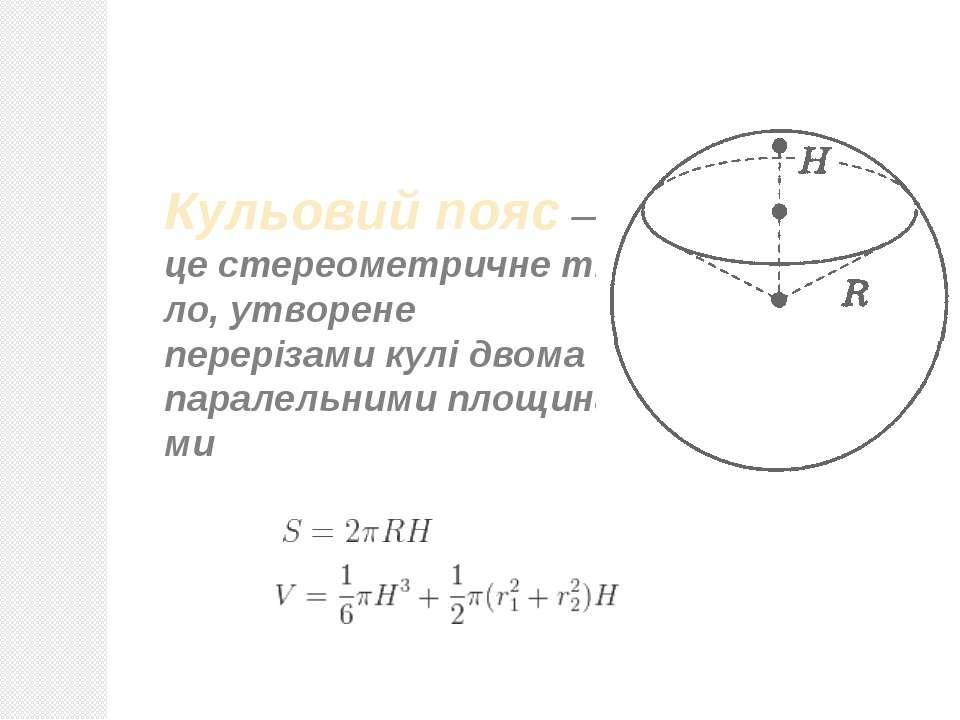 Кульовий пояс— цестереометричнетіло, утворене перерізами кулі двома парале...