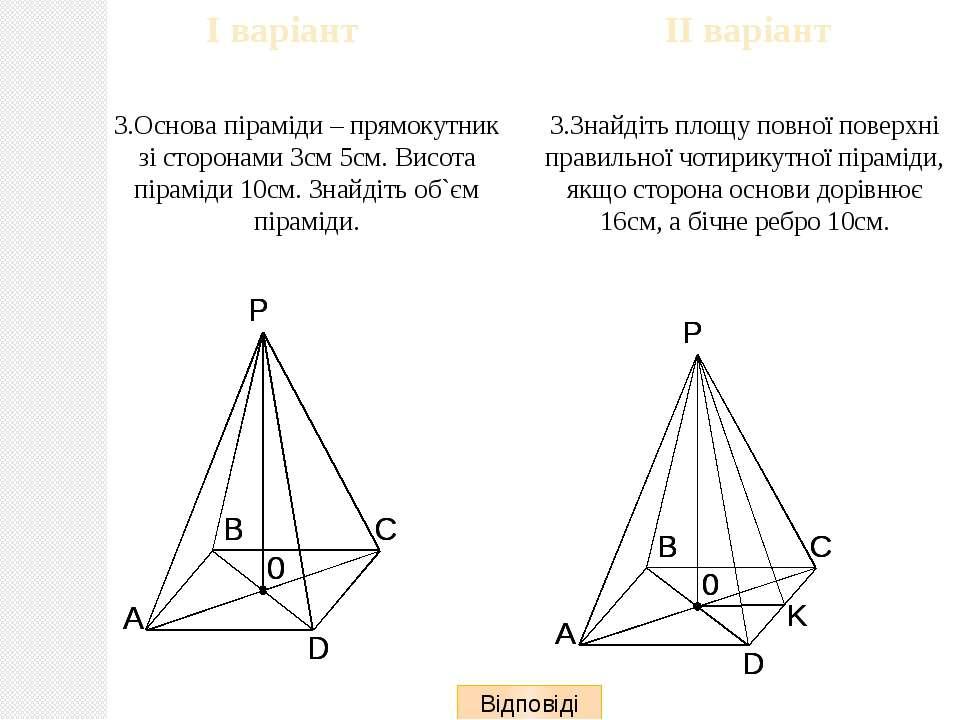 3.Основа піраміди – прямокутник зі сторонами 3см 5см. Висота піраміди 10см. З...