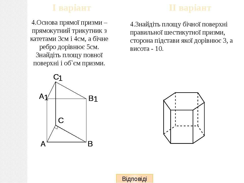 4.Основа прямої призми – прямокутний трикутник з катетами 3см і 4см, а бічне ...