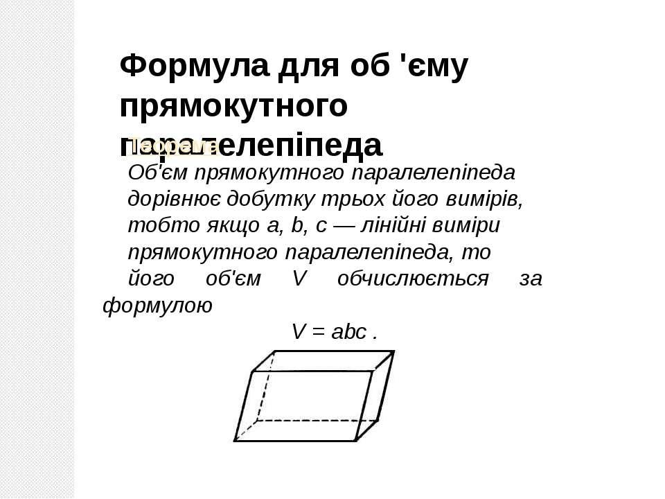 Формула для об 'єму прямокутного паралелепіпеда Теорема Об'єм прямокутного па...