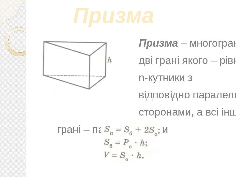 Призма – многогранник, дві грані якого – рівні n-кутники з відповідно паралел...