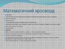 Математичний кросворд По горизонталі: 1. Розділ математики, що вивчає властив...