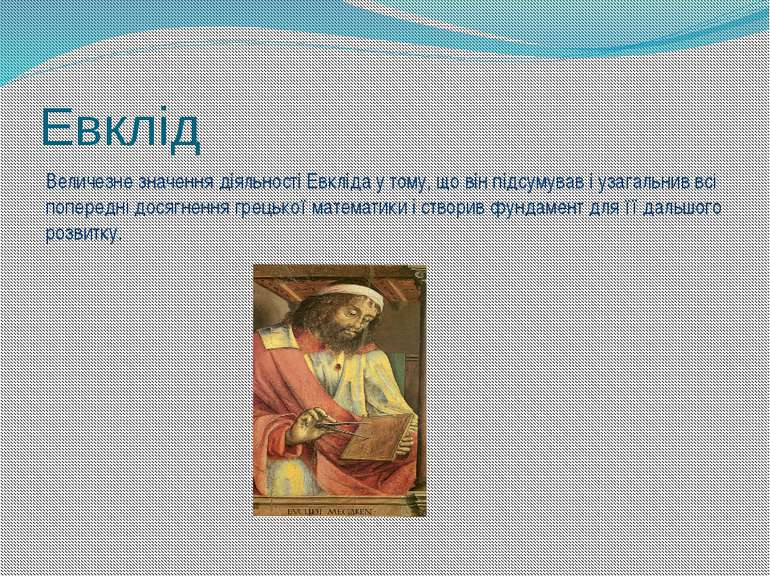 Евклід Величезне значення діяльності Евкліда у тому, що він підсумував і узаг...