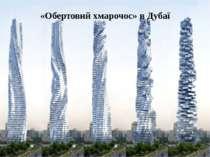 «Обертовий хмарочос» в Дубаї
