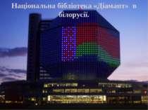 Національна бібліотека «Діамант» в білорусії.