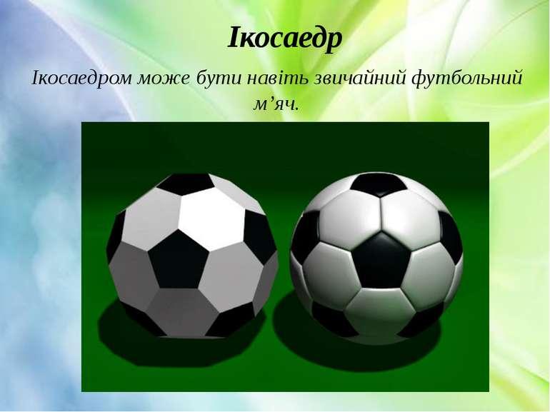 Ікосаедр Ікосаедром може бути навіть звичайний футбольний м'яч.