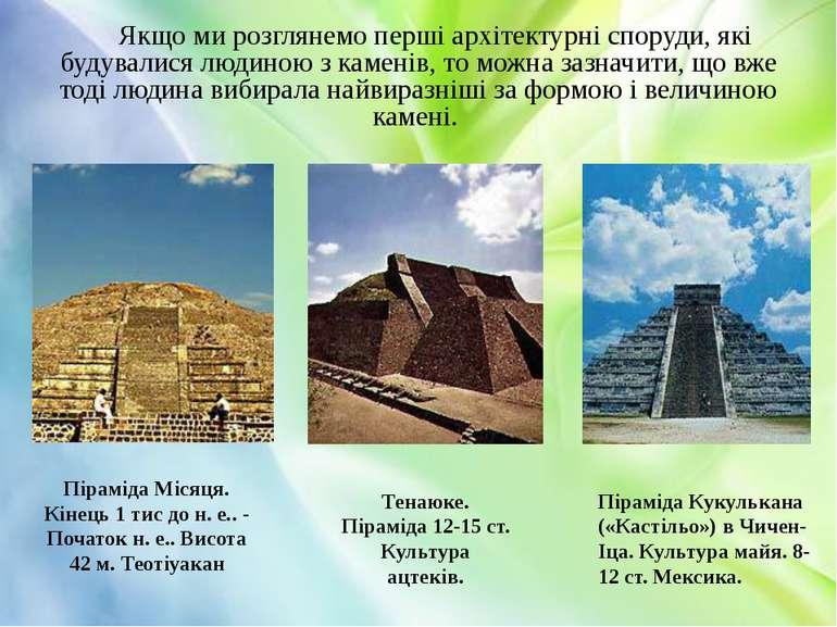 Якщо ми розглянемо перші архітектурні споруди, які будувалися людиною з камен...