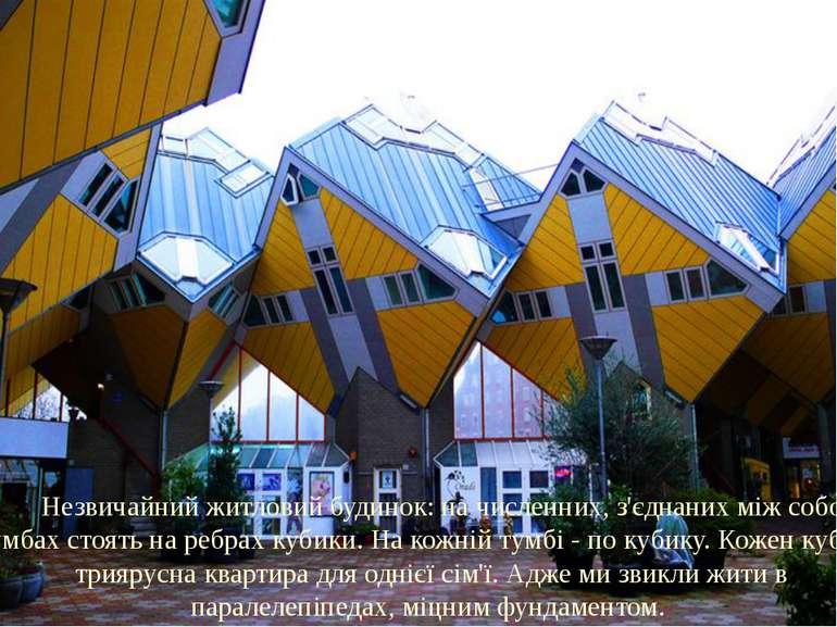Незвичайний житловий будинок: на численних, з'єднаних між собою тумбах стоять...