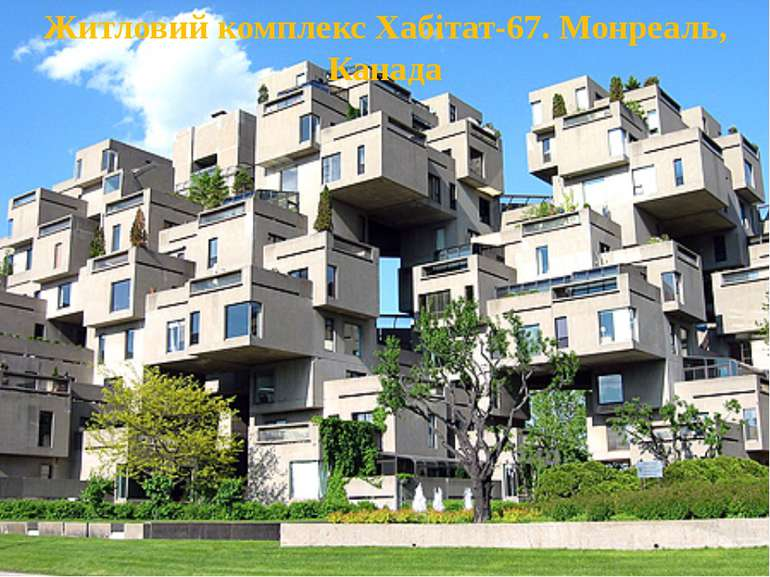 Житловий комплекс Хабітат-67. Монреаль, Канада