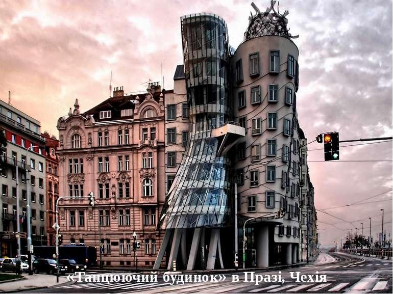 «Танцюючий будинок» в Празі, Чехія