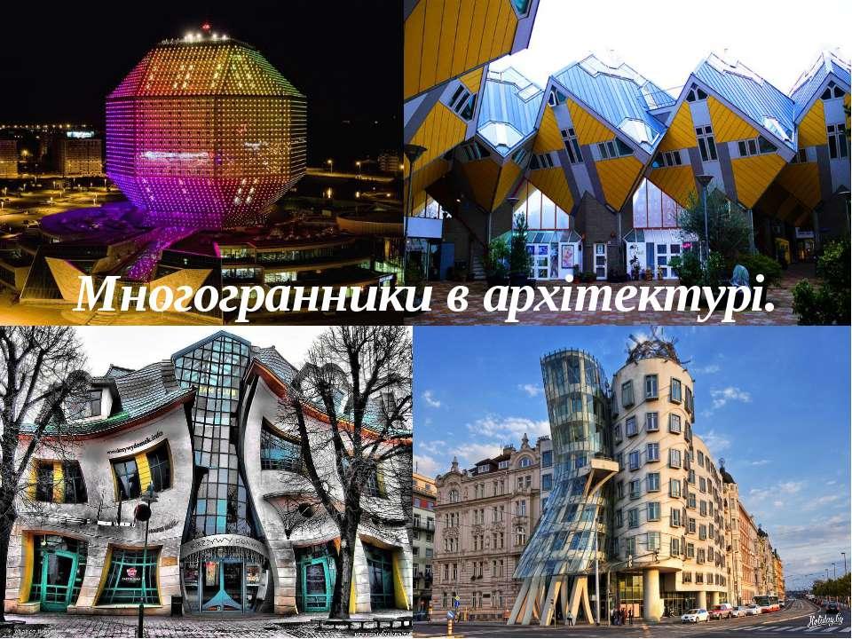 Многогранники в архітектурі.