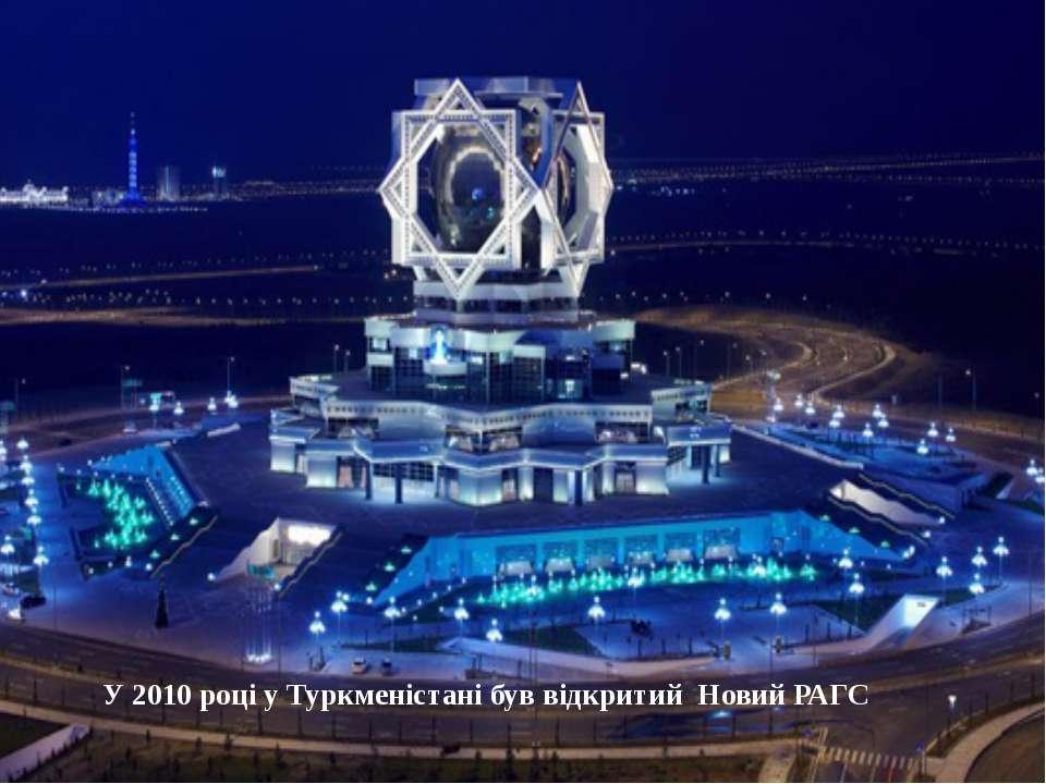 У 2010 році у Туркменістані був відкритий Новий РАГС