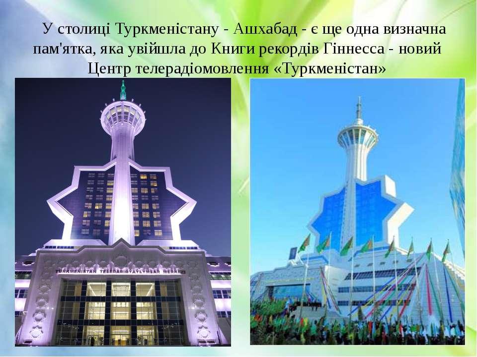 У столиці Туркменістану - Ашхабад - є ще одна визначна пам'ятка, яка увійшла ...