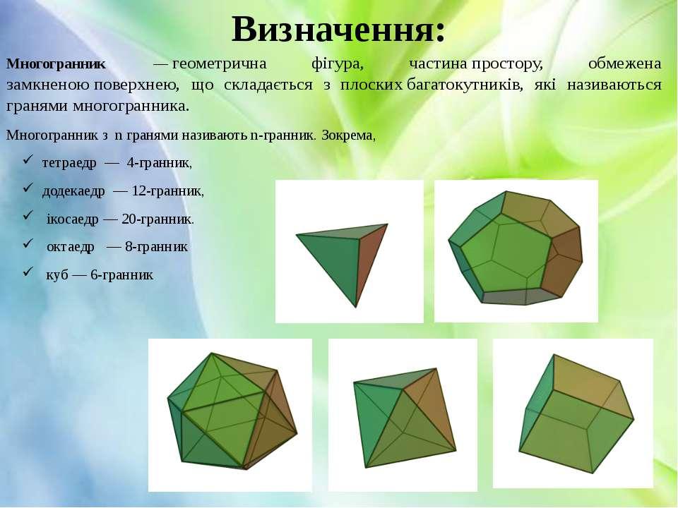 Многогранник —геометрична фігура, частинапростору, обмежена замкненоюпове...