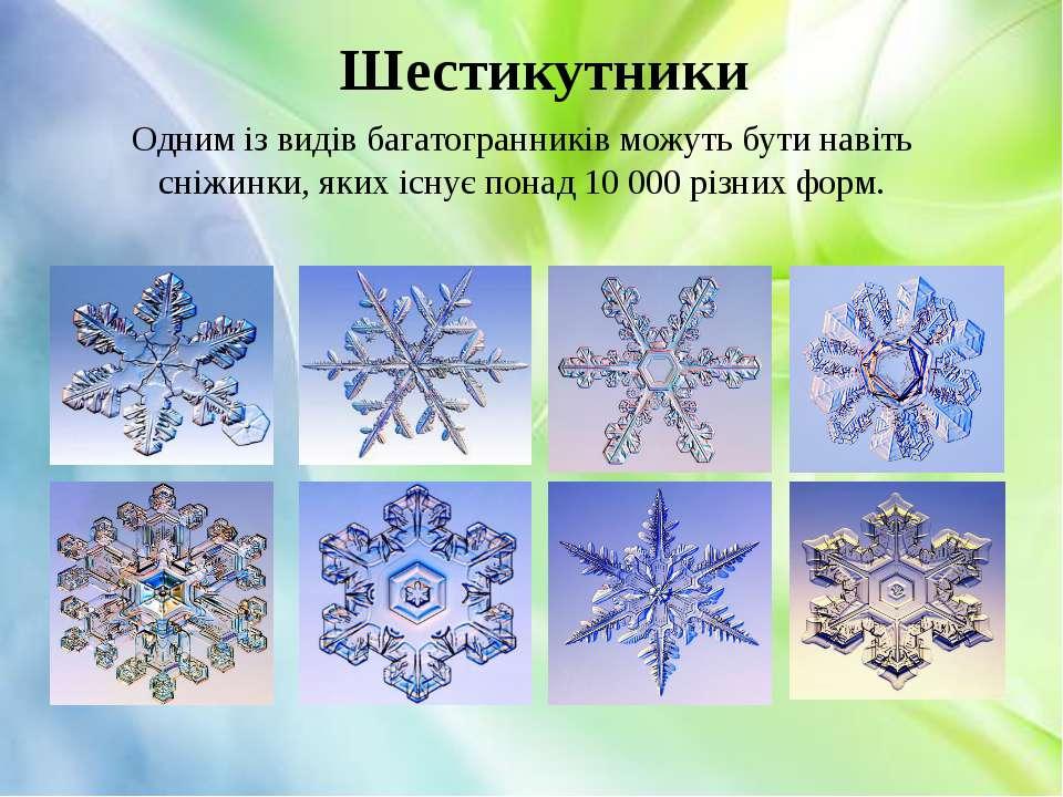 Одним із видів багатогранників можуть бути навіть сніжинки, яких існує понад ...